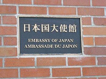 中国の各省管轄の大使館・領事館...